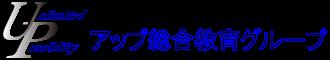 アップ総合教育グループ